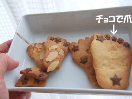 08cookie2.jpg