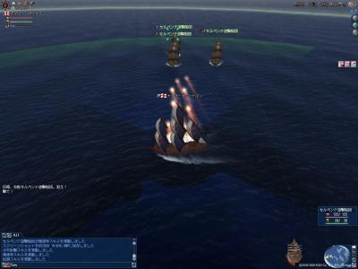 2009-05-28 セルペンテ遊撃船団