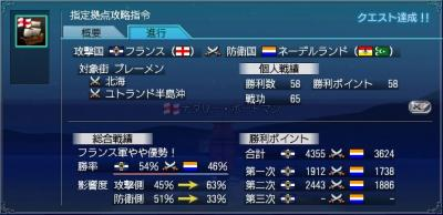 2009-06-27 大海戦クエスト
