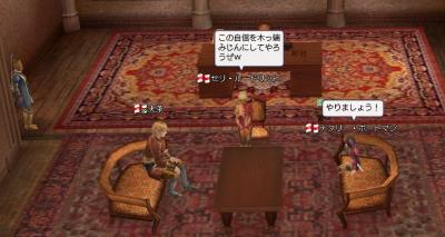 2009-06-27 セリさんの家