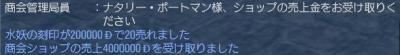 2009-07-01 ショップ