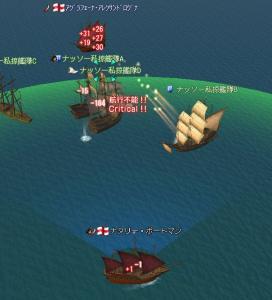 2009-07-14 海賊9