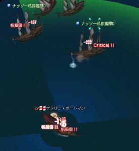 2009-07-14 海賊8