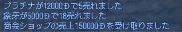 2009-08-01 売上