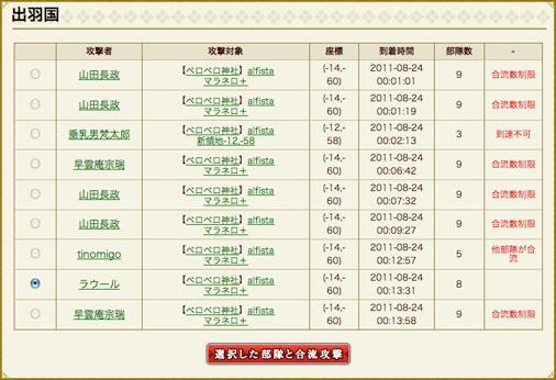 20110823_log.jpg