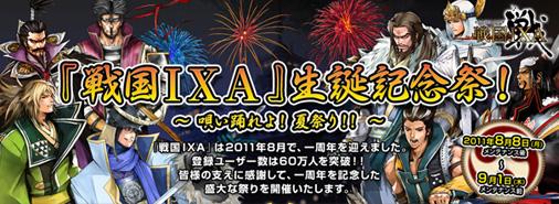 『戦国IXA』生誕記念祭!