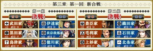 tozaisen_kumiawase.jpg