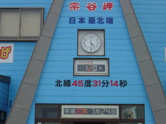 稚内旅行24