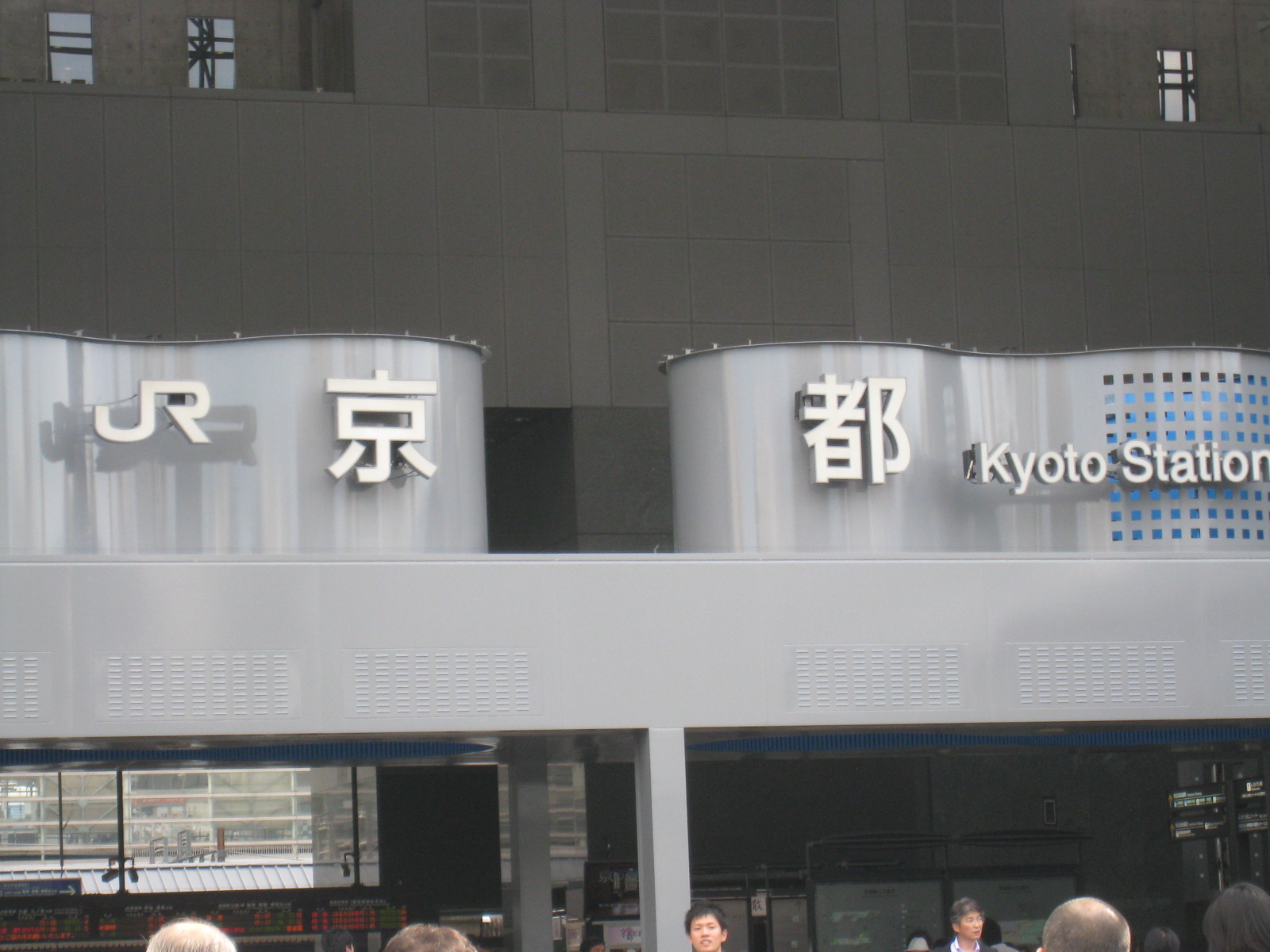 らい 帰路京都駅