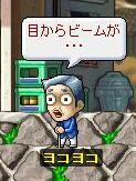 ヨコヨコ3