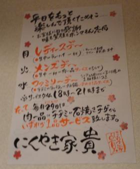 やきにく2011 5