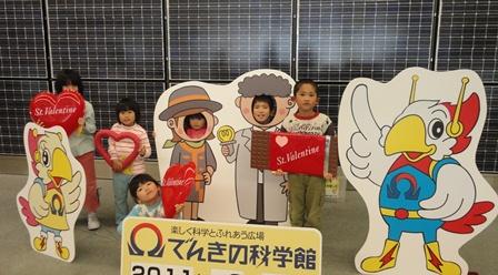 でんきの科学館(1)0102