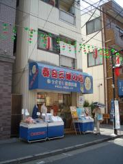 春日三球の店