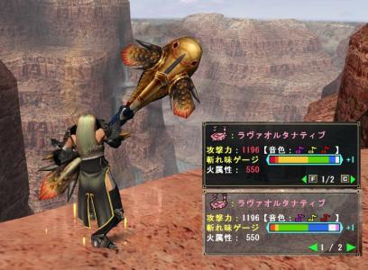 3種の火武器02