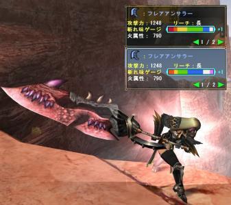 3種の火武器03