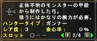 甲殻ダッシュ04