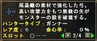 甲殻ダッシュ05