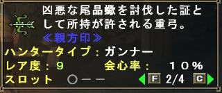 甲殻ダッシュ06
