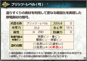 アビオ武器02