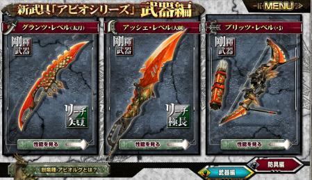 アビオ武器01