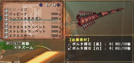F3謎武具01