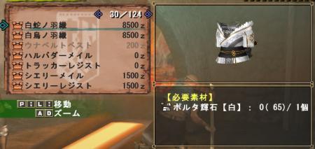 F3謎武具02