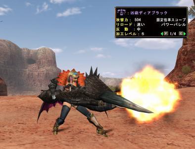 黒ディア砲05
