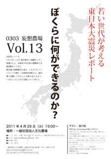 4/26妄想v13
