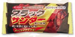 black_thunder1.jpg