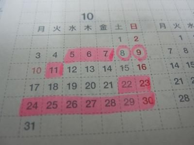 oct11-calendar.jpg