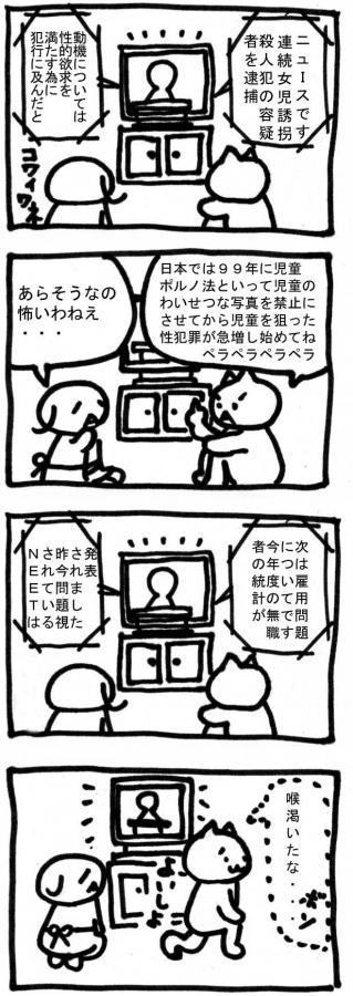 ブログ漫画3 のコピー