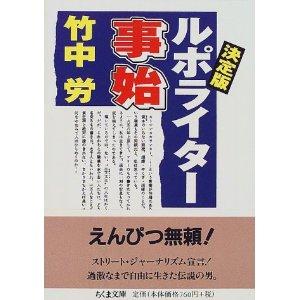 takenakarou