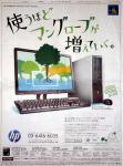 10月16日新聞広告