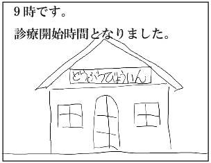 080817_01byouin.jpg