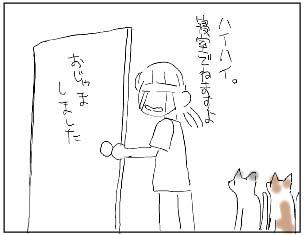 夏風邪その2_01