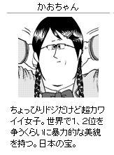 misawa8.jpg