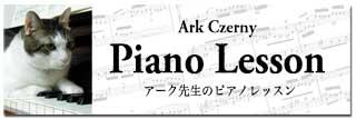 アーク先生のピアノレッスンタイトル
