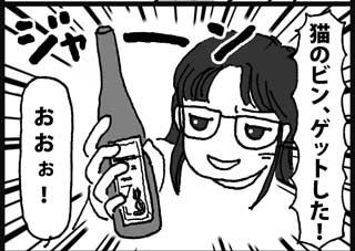 猫のビン、ゲットした! おお!