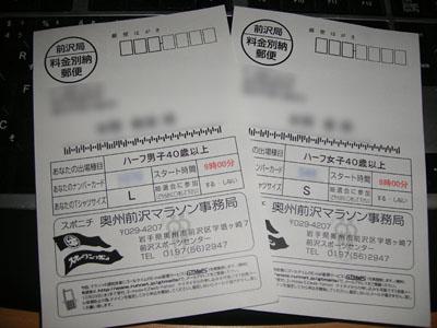 h20.11.1前沢ハガキ.JPG