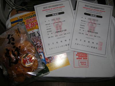 h20.11.2前沢マラソン.JPG