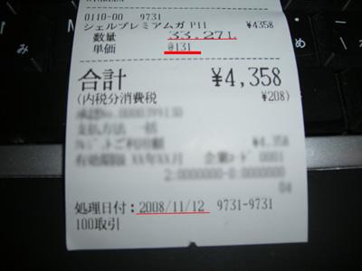 h20.11.12ガソリン のコピー