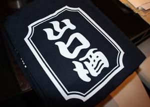 山口酒 はっぴ1ブログ