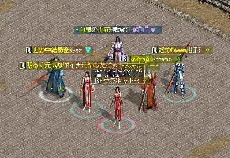 天上碑-2008年08月24日-010ぷー2段