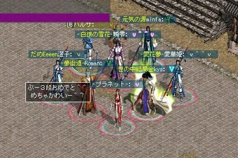 天上碑-2008年08月24日-017ぷー前3段