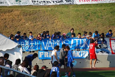 2008JFL試合後風景