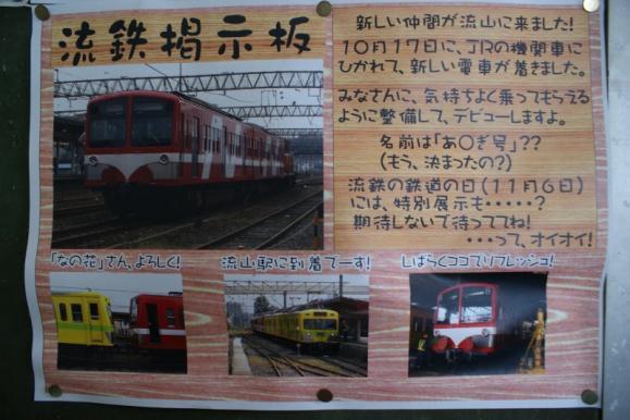 111023-ryutetsu-001.jpg