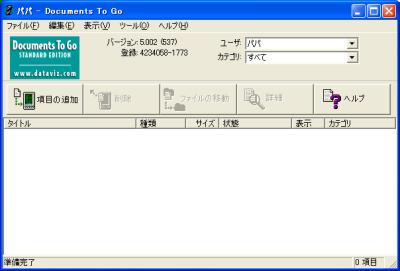 パパ - Documents To Go 01