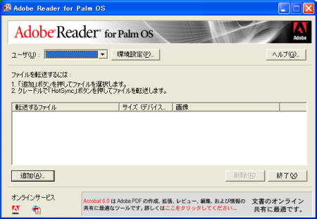 Adobe Reader for Palm OS