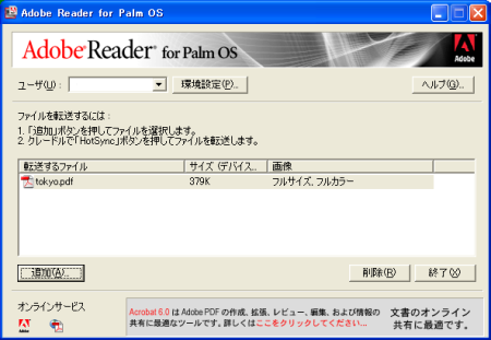 Adobe Reader for Palm OS 01