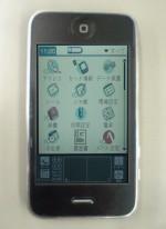 Palm-I Phone